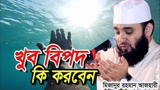 খুব বিপদ কি করবেন । মিজানুর রহমান আজহারী । Bangla Waz Mizanur Rahman Azhari