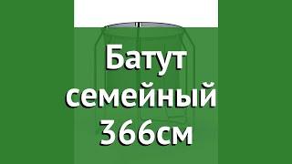 Бaтут семейный (Triumph Nord) 366см обзор 80034 производитель Triumph Nord (Китай)