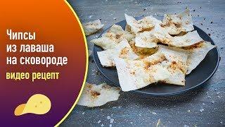 Чипсы из лаваша на сковороде — видео рецепт