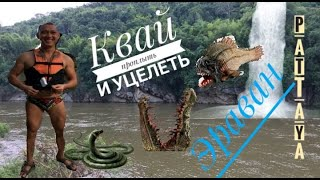 Приключения Паттайя. Путешествия Таиланд. Экскурсия «Река Квай» / Видео