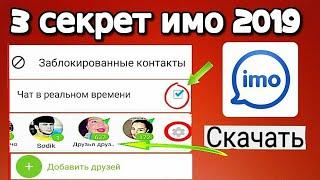 З СЕКРЕТИ ИМО  ДАР 2019 / IMO /