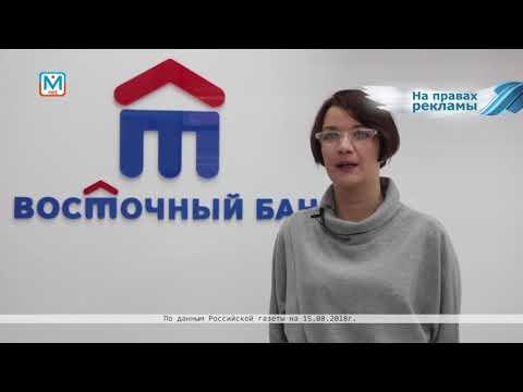 """Банк """"Восточный"""": кредит под залог недвижимости"""