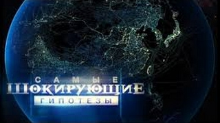 Самые шокирующие гипотезы.  Манипуляторы сознанием. 08. 02. 2017.