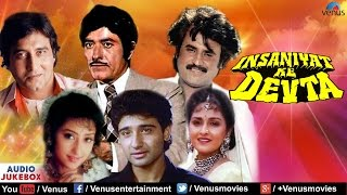Insaniyat Ke Devta | AUDIO JUKEBOX | Vivek Musharan | Manisha Koirala | Best Hindi Songs