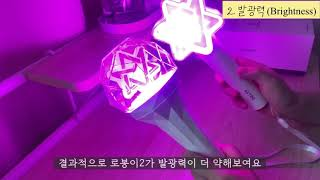아스트로 공식 응원봉 로봉이 ver.2 (ASTRO official light stick ver.2)