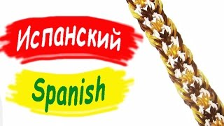 Rainbow Loom Bands. Браслет из резинок. Испанское кружево / Bracelet gum. Spanish lace