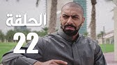 مسلسل الوجه المستعار الحلقة 24 موقع قصة حب مسلسلات بجوده عاليه