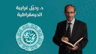 د. رحيّل غرايبة - الديمقراطية - ساعة محبة