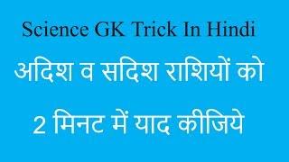 GK Tricks In Hindi || अदिश व सदिश राशियों को याद रखने की ट्रिक || Science GK Tricks in Hindi