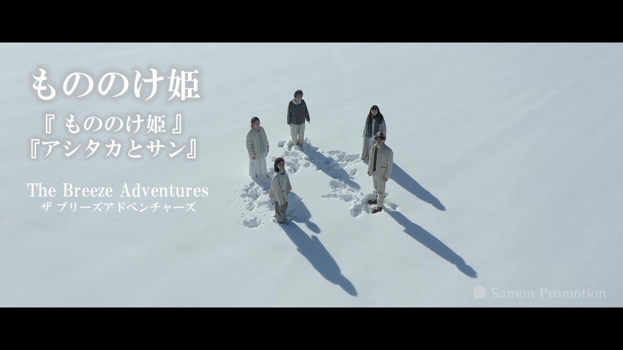 「もののけ姫」「アシタカとサン」ザ ブリーズ アドベンチャーズ 「Princess Mononoke」「Ashitaka and San」/ Song by The Breeze Adventures