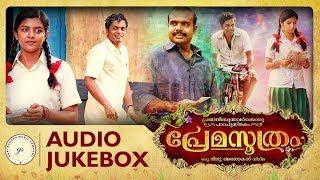 Premasoothram Audio Jukebox | Gopi Sundar | Balu Varghese | Lijomol | Jiju Asokan