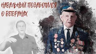 Навальный позаботился о ветеранах. ФБК: немецкий вермахт или наши ветераны?