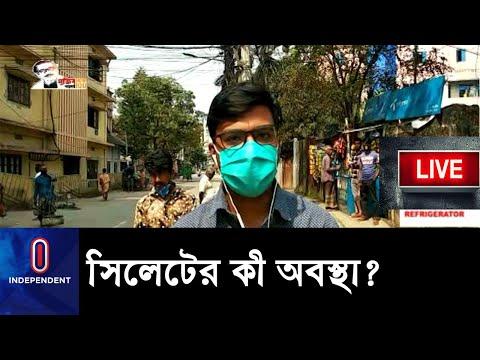 LIVE    এখনও মানুষ বাইরে! নগরবাসী ঘরে থাকছেন কিনা? ।। Sylhet Situation