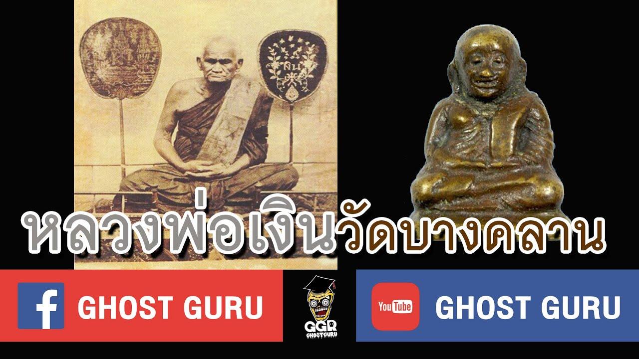 GHOST guru EP150 - หลวงพ่อเงินวัดบางคลาน