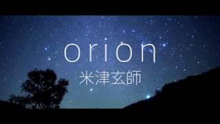 orion /米津玄師(歌詞付き)3月のライオン EDテーマ Cover