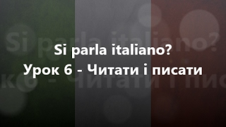 Італійська мова: Урок 6 - Читати і писати