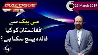 CPEC benefits can be shared with Afghanistan? | Dialogue with Tahir Khan 23rd March 2019 | GTV News thumbnail