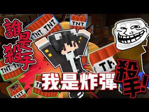 【巧克力】『Minecraft:Murder Mystery』 - 誰是殺手:放了炸彈就開殺!我就是炸彈殺手! Ft. 巧克白