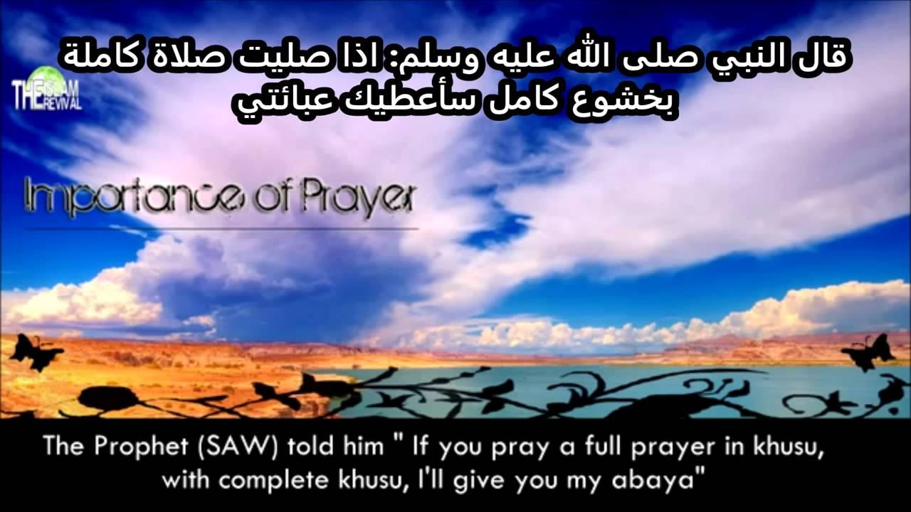 اهمية الصلاة رائعة مترجمة Importance Of Prayer Prayers Islamic Prayer