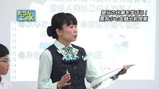 【4K】たうんニュース2019年1月「いよぎんジュニア未来塾」