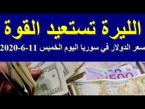 سعر الدولار في سوريا اليوم الخميس 11 6 2020 سعر صرف الليرة السورية اليوم Youtube