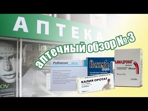 Йохимбина гидрохлорид отзывы и цена