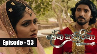 Dona Katharina | Episode 53 05th September 2018 Thumbnail