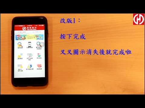 華南銀行行動銀行功能教學 - YouTube