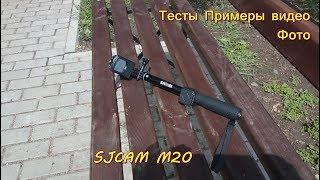 sJCAM M20 Тесты видео, звука, режимов