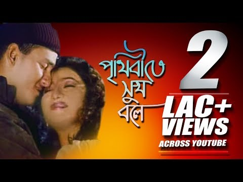 Prithibite Sukh Bole Jodi Kichu | Salman Shah | Shabnur | Jibon Songshar | Movie song | CD Vision