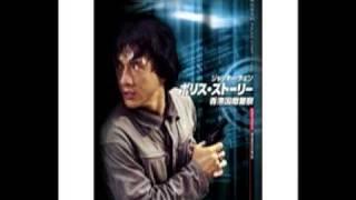 ポリス・ストーリー香港国際警察 主題歌『英雄故事』‐ニコニコ動画βββ thumbnail