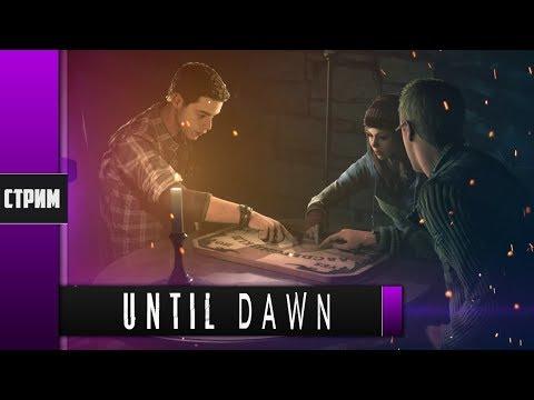 Until Dawn - #1 Давай сыграем в игру