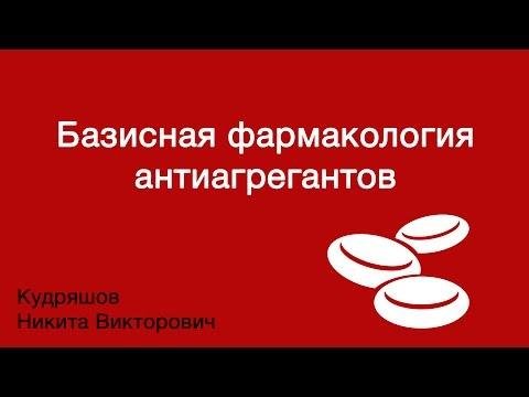 Базисная фармакология антиагрегантов
