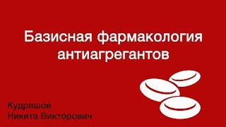 видео Антикоагулянты - препараты для применения при сосудистых патологиях