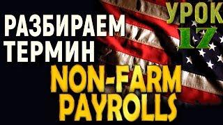 Урок 17. Разбираем термин Non-Farm Payrolls