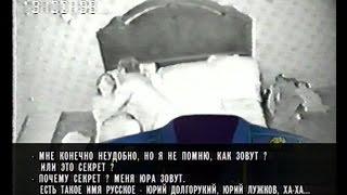 Программа Доренко (Разоблачение Скуратова - съемка скрытой камерой)  (18+)