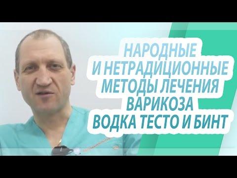 Народные и нетрадиционные методы лечения варикоза   Водка тесто и бинт