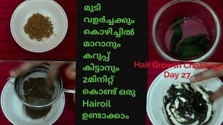 Instant Hair oil For Hair Growth and get Black Hair
