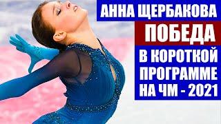 Фигурное катание ЧМ 2021 Анна Щербакова победила в короткой программе Елизавета Туктамышева 3