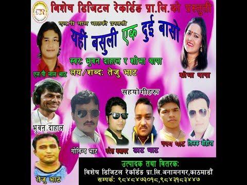 New Nepali Lok Deuda Song 2074/2017    Ahi Basuli Ekdui Baso-Shova Thapa& Bhuwan Dahal