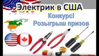 Конкурс от Электрика из США! Простые вопросы и отличные призы. Рекомендую!