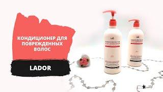 Уход за волосами Lador damage protector acid conditioner защитный кондиционер для поврежденных волос