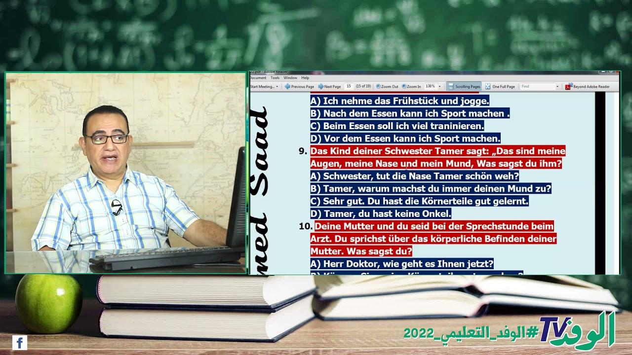 الدرس الأول ج2 - المواقف اليومية - اللغة الألمانية للصف الثالث الثانوي 2022  - 16:54-2021 / 10 / 20