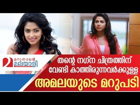 Actress Amala Paul Suchi leaks Video I Marunadan Malayali