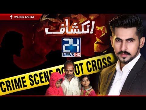 Inkashaf - 11 November 2017 - 24 News HD