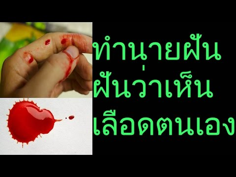 ฝันเห็นเลือดหรือฝันเห็นเลือดตนเอง (พร้อมเลขเด็ด) dreams to see   blood