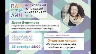 Педагогический дизайн для большого города.  Дарья Дуденкова  #ПластилинМГПУ