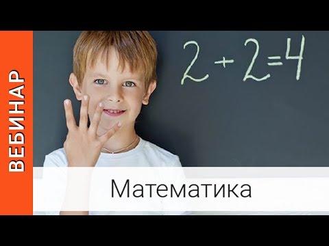 Методические особенности преподавания математики в школе. Вебинар. Математика для педагогов.