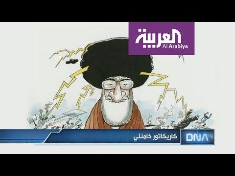 DNA  | كاريكاتور خامنئي  - نشر قبل 3 ساعة