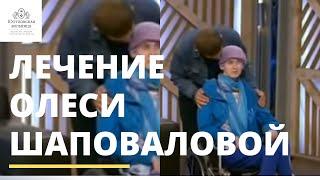 Пусть говорят: Лечение Олеси в Юсуповской больнице